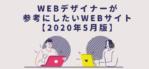 WEBデザイナーが参考にしたいWEBサイト【2020年5月版】