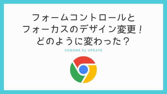 【Chrome 83アップデート】フォームコントロールとフォーカスのデザイン変更!どのように変わった?
