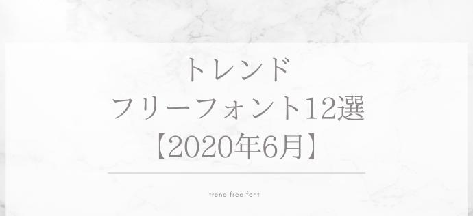 デザイナー要チェック!トレンドフリーフォント12選【2020年6月】