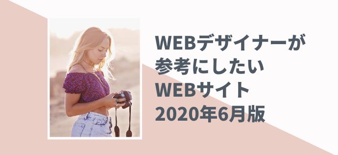 WEBデザイナーが参考にしたいWEBサイト【2020年6月版】