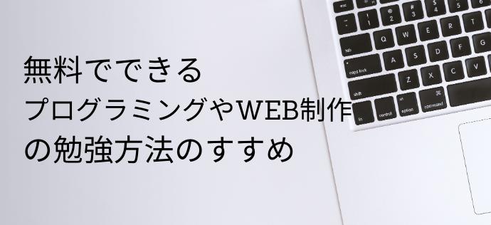 プログラミングやWEB制作を勉強したい!しかも無料で!という人のための学習サイト紹介
