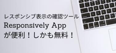 レスポンシブの確認ツールなら「Responsively App」が便利!しかも無料!