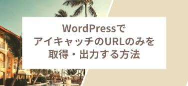 WordPressでアイキャッチのURLのみを取得・出力する方法
