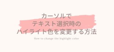 カーソルでテキスト選択時のハイライト色を変更する方法