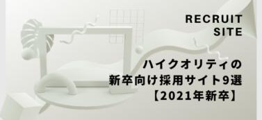 ハイクオリティの新卒向け採用サイト9選【2021年新卒】