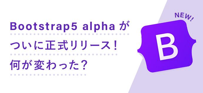 Bootstrap5 alphaがついに正式リリース!何が変わった?