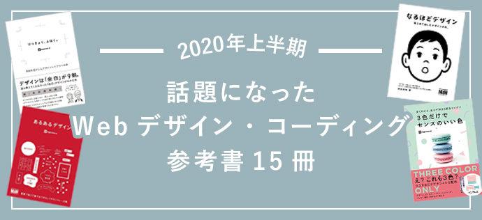 2020年上半期に話題になったWebデザイン・コーディング参考書15冊
