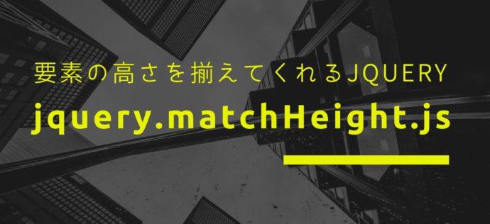 要素の高さを揃えてくれるjQueryライブラリ「jquery.matchHeight.js」