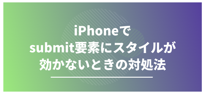 iPhoneでsubmit要素にスタイルが効かないときの対処法