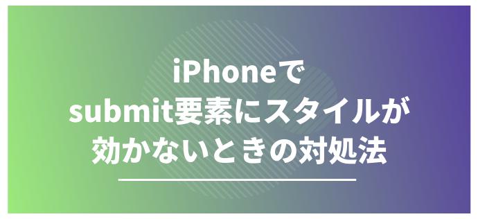 iPhoneでsubmit要素にスタイルが効かないときの対処法