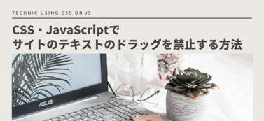 CSS・JavaScriptでサイトのテキストのドラッグを禁止する方法