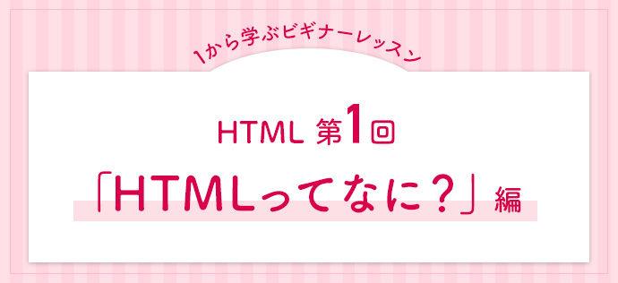 はじめよう!HTML第1回「HTMLってなに?」編【ビギナー講座】