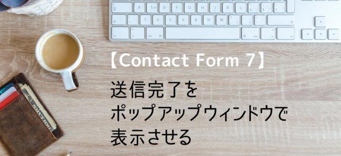 【Contact Form 7】送信完了をポップアップウィンドウで表示させる