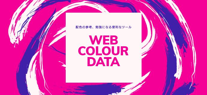 デザインの配色の参考や勉強に。HPのカラーパレットが簡単にわかるツール「Web Colour Data」