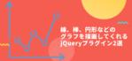 線、棒、円形などのグラフを描画してくれるjQueryプラグイン2選