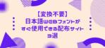 【変換不要】日本語WEBフォントがすぐ使用できる配布サイト3選
