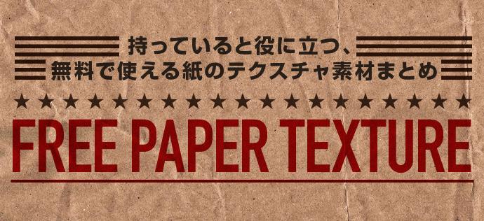 持っていると役に立つ、無料で使える紙のテクスチャ素材まとめ