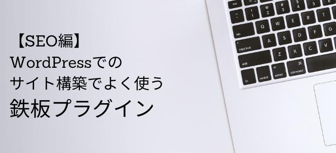 WordPressでのサイト構築でよく使う鉄板プラグイン【SEO編】