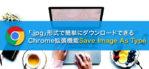 「.webP」ファイルを「.jpg」ファイルで簡単ダウンロードするChrome拡張機能「Save Image As Type」
