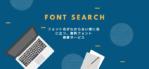 フォントが分からない時に役に立つフォント検索サービス