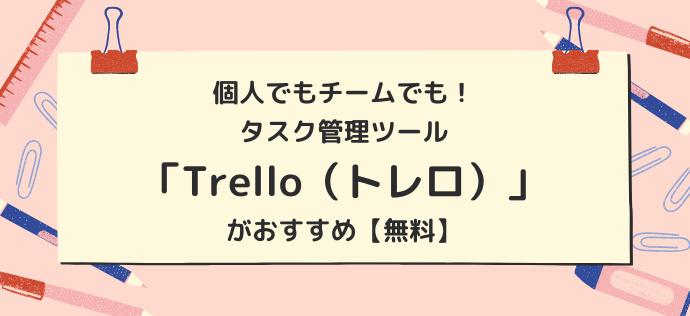 個人でもチームでも!タスク管理ツール「Trello(トレロ)」がおすすめ【無料】