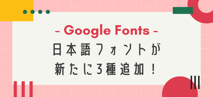 Google Fontsの日本語フォントに新たに3種追加!