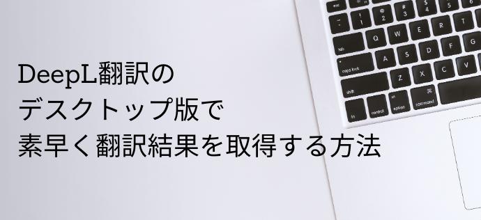高精度で話題の翻訳ソフト「DeepL翻訳」のデスクトップ版で素早く翻訳結果を取得する方法