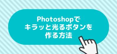 Photoshopでキラッと光るボタンを作成する方法【GIFアニメーション】