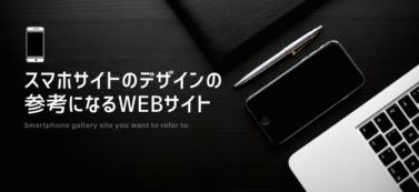 スマホサイトデザインの参考になるWebギャラリーサイト