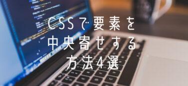 CSSで要素を左右中央寄せする方法4選