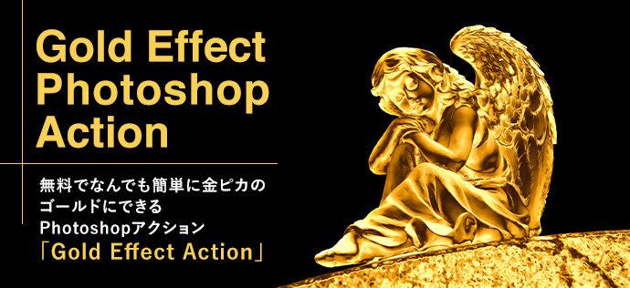何でも簡単に金ピカの物にできるPhotoshopアクション「Gold Effect Photoshop Action」