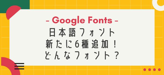 【Google Fonts】日本語フォントが新たに6種追加!どんなフォント?