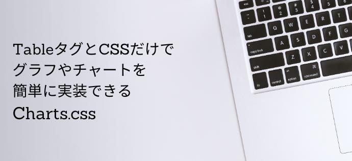 TableタグとCSSだけでグラフやチャートを簡単に実装できる「Charts.css」