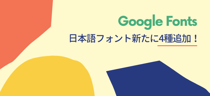 Google Fontsの日本語フォントが新たに4種追加!