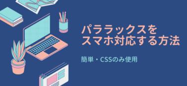 【簡単】パララックスをスマホ対応する方法【CSSのみ】