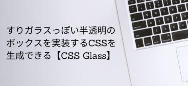 すりガラスっぽい半透明のボックスを実装するCSSを生成できる【CSS Glass】