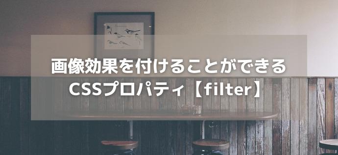 画像効果を付けることができるCSSプロパティ「filter」