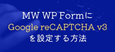 MW WP FormにGoogle reCAPTCHA v3を設定する方法