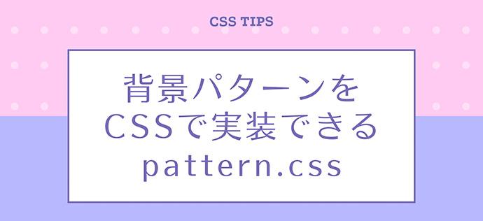 背景パターンをCSSで実装できる「pattern.css」
