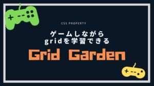 【CSS】ゲームしながらgridを学習できる「Grid Garden」