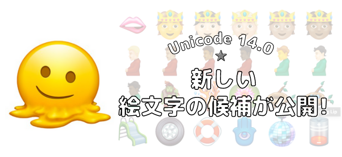 Unicode 14.0 新しい絵文字の候補が公開【2021年】