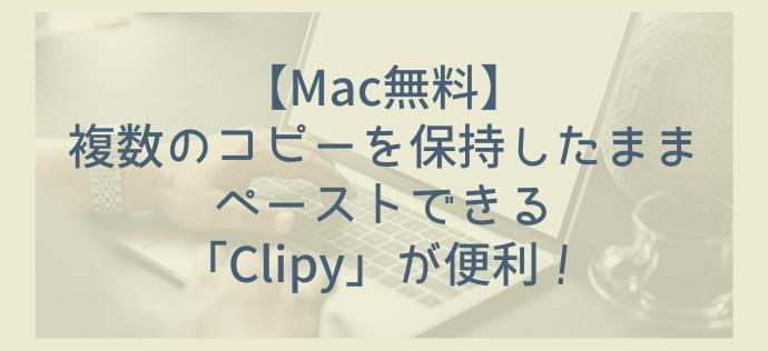 【Mac】複数のコピーを保持したままペーストできる「Clipy」が便利!【無料】