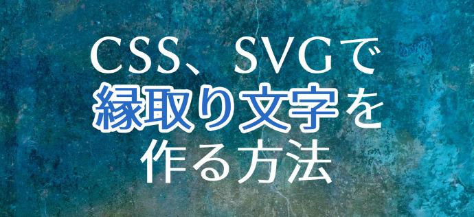 CSS、SVGで縁取り文字を作る方法