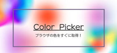 ブラウザ上で色を知りたいときに役に立つGoogle Chromeの拡張機能【color pick】